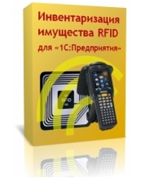 Инвентаризация имущества RFID