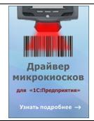 Драйвера микрокиосков Motorola (MK500, MK3000, MK4000) для 1С на Mobile SMARTS
