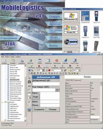 Программное обеспечение MobileLogistics v.5.x