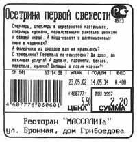 АТОЛ: Драйвер весов с печатью этикеток