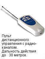 Пульт дистанционного управления с радиоканалом и дальностью действия до 30 м.