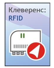 RFID для стационарных считывателей
