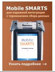 Mobile SMARTS (RFID)