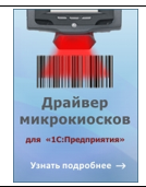 Драйвера микрокиосков Motorola MS-1C-MK3000-DRIVER