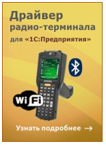 Драйвер Wi-Fi терминала сбора данных для «1С:Предприятия» (Wi-Fi) офлайн