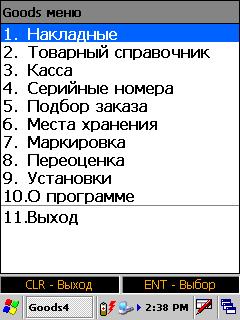 ПО Goods, Модуль «Подбор заказа»